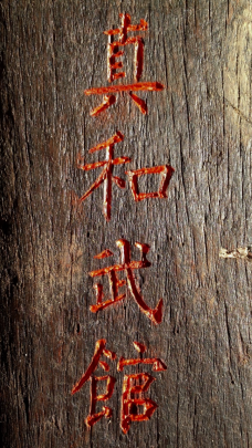 Shinwabukan